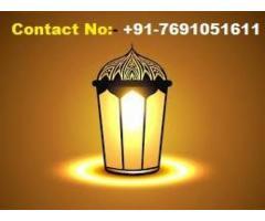 Islamic Wazifa For Love Marriage In Hindi +91-7691051611